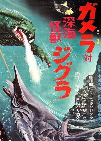 gamera_vs_zigra_poster_1971_01
